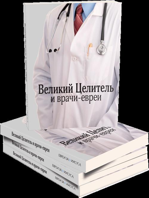 «ВЕЛИКИЙ ЦЕЛИТЕЛЬ и врачи-евреи»