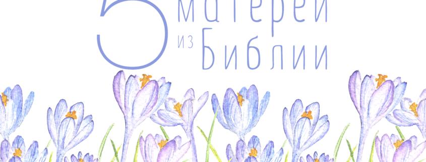 5 удивительных еврейских матерей из Библии