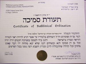 Сертификат о рукоположении