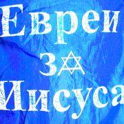 Евреи за Иисуса