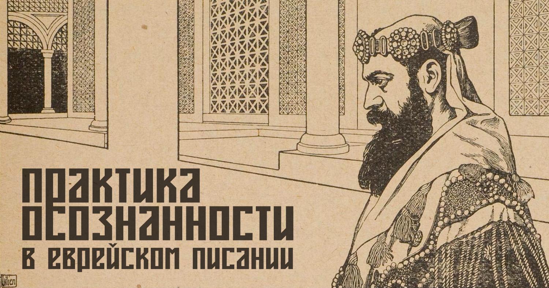 Практика осознанности в Еврейском Писании