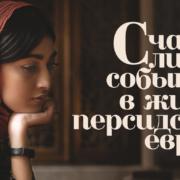 Счастливые события в жизни персидских евреев