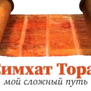 Симхат Тора: мой сложный путь