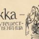 Сукка – путешественница